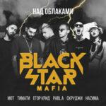 Black Star Mafia feat. Тимати & Мот & Егор Крид & Скруджи & HAZИМА & Pabl.A — Над облаками