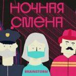 BrainStorm — Ночная смена