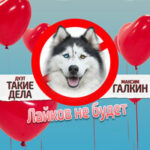 Дуэт «Такие дела» & Максим Галкин — Лайков не будет