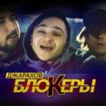 Джарахов – Блокеры