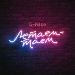 G-Nise — Летаем-таем