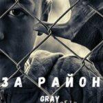 Gray — За район