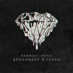 HammAli & Navai — Бриллиант в грязи