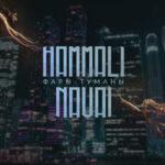 HammAli & Navai — Фары-туманы