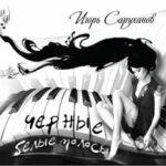 Игорь Саруханов — Красавица