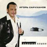 Игорь Саруханов — Не твоя, не моя