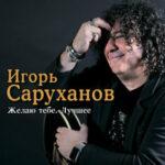 Игорь Саруханов — Поплакала, и хватит