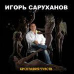 Игорь Саруханов — Разорвалось