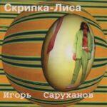 Игорь Саруханов — Рыжая звезда