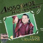 Игорь Саруханов — Визави