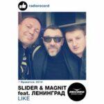 Ленинград & Slider & Magnit — Like