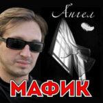 Мафик — Жулик