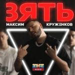 Максим Круженков — Зять