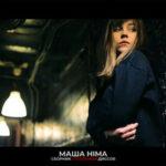 Masha Hima — Грустная малышка