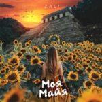 MC Zali — Моя Майя