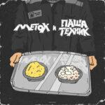 Metox & Паша Техник — Krec