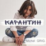 Michel Grig — Карантин