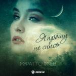 Мурат Гочияев — Я прошу не снись
