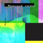 Murovei feat. Kizaru — Oll Korrect