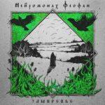 Нейромонах Феофан & Drummatix — Замиренье