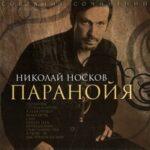 Николай Носков — Паранойя