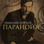 Николай Носков — Узнать тебя