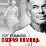 Олег Газманов — Скорая помощь