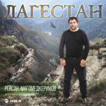 Рейсан Магомедкеримов — Дагестан