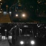 Roman Voloznev & Suzanna Soul — Московские трамваи