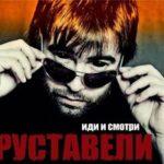 Руставели & Многоточие feat. КИНО — Кукушка