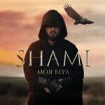 Shami — Моя Вера