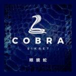 SIKRET — Cobra