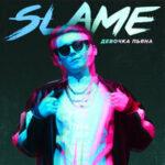 Slame — Девочка пьяна