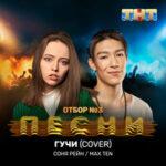 Соня Рейн & Max Ten — Гучи (Cover)