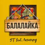 ST feat. Ленинград — Балалайка
