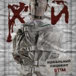 ST1M — Идеальный пациент