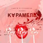 Tanir & Tyomcha — Карамель