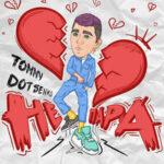 Tommy Dotsenko — Не пара