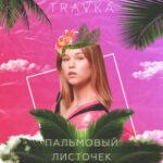 Travka — Пальмовый листочек