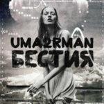 Uma2rman — Бестия