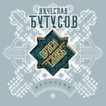 Вячеслав Бутусов & Орден Славы — Чудное мгновенье