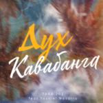 Yasniel Navarro & TARA202 — Дух Кавабанга