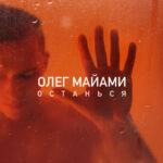 Олег Майами — Останься