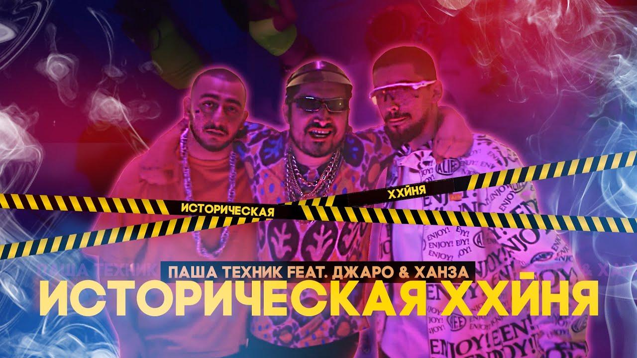 Паша Техник feat. Джаро & Ханза — Историческая Ххйня