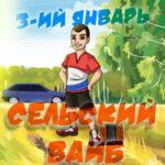 3-ий Январь — Сельский вайб