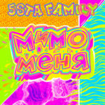 5sta family — Мимо меня