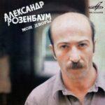 Александр Розенбаум — 18 лет спустя