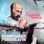 Александр Розенбаум — Песня коня цыганских кровей