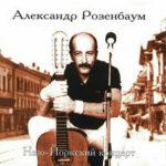 Александр Розенбаум — Песня врача «скорой помощи»