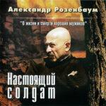 Александр Розенбаум — Письмо